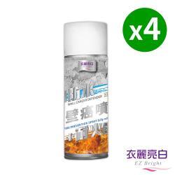 【衣麗亮白】 防水耐火壁癌噴450ml(百合白)x4入