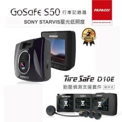 PAPAGO! GoSafe S50星光夜視行車記錄器(胎壓版)