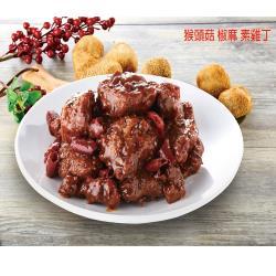 任-如意-猴頭菇素雞丁(椒麻)600G-全素