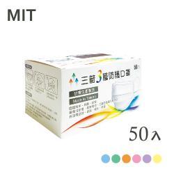 MIT 三箭3層防護口罩50片/盒