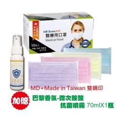 【永猷Acme Mask】雙鋼印醫用成人口罩(50入/盒)-粉黃色/粉紫色 隨機出貨