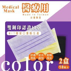 (買二送一)【清新宣言】雙鋼印拋棄式成人醫用口罩-2盒組(50入*2盒)-藍莓紫/俏皮黃 /贈芊柔濕紙巾壹包(15抽/包)