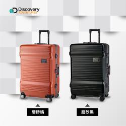 Discovery Adventures 工具箱28吋鋁框行李箱-磨砂橘/磨砂黑