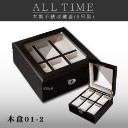 ALLTIME │完全計時│精緻手錶收藏盒【6只入】原木黑款內裡白絨布 開窗 (木盒01-2)
