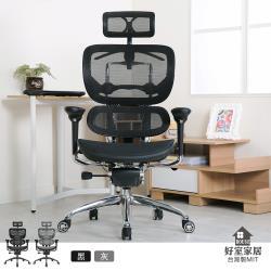 【好室家居】A-SL-A3線控人體工學電腦椅辦公網椅