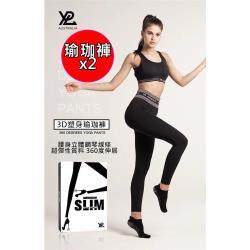 (2件組)【澳洲YPL 】 3D塑身高腰瑜珈褲