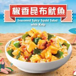 【蘭揚食品】椒香昆布魷魚(200g)