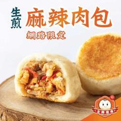 【大上海生煎包】獨家生煎麻辣肉包 (15顆)