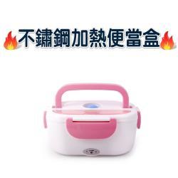 不鏽鋼加熱便當盒 電加熱保溫飯盒 插電飯盒 加熱餐盒(HL-L300-粉色)
