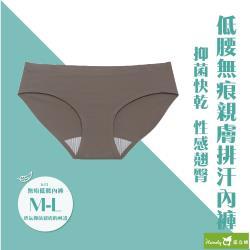 【Heimelig 直立棉】K43低腰無痕透氣抑菌親膚內褲(咖啡)