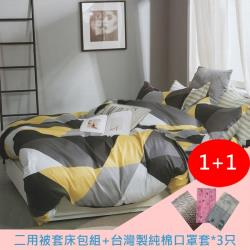 簡愛黃 雙人純棉四件式被套床包組(組合-台灣製純棉口罩套*3只)