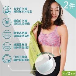 【Heimelig 直立棉】買一送一 新春限購 -0049無痕無圈輕透運動型環保內衣