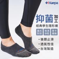 【DR.WOW】Kaepa 抑菌機能隱形襪