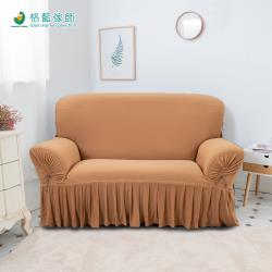 【格藍傢飾】爾雅裙擺涼感沙發套-棕3人