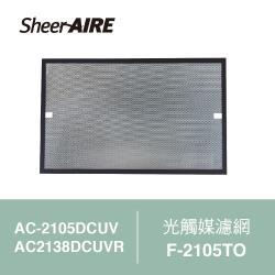 Qlife質森活|SheerAIRE席愛爾 空氣清淨機專用光觸媒濾網F-2105TO