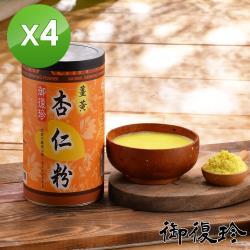 御復珍 薑黃杏仁粉4罐組 (無糖,400g/罐)