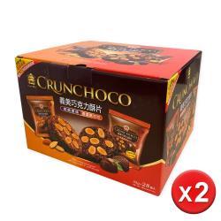 義美 巧克力酥片(經典原味+香濃黑可可) 35公克X28入 兩入組