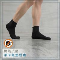【DR.WOW】機能抗菌萊卡除臭襪氣墊短襪