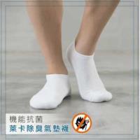 【DR.WOW】機能殺菌萊卡除臭船型氣墊襪