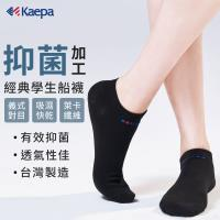 【DR.WOW】Kaepa 抑菌機能船襪
