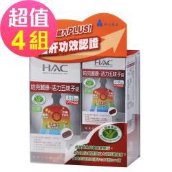 即期品【永信HAC】活力五味子錠x4組(90+14錠/組,2021/07到期)