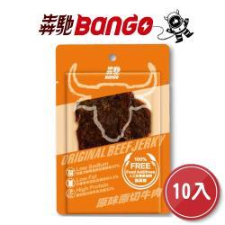 【犇馳BANGO】原味原切牛肉乾20g*10入