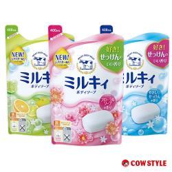 【日本牛乳石鹼】 牛乳精華沐浴乳補充包400ml 任選6包(玫瑰花香/柚子果香/清新皂香)