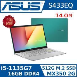 ASUS 華碩 S433EQ-0118E1135G7 14吋 ( i5-1135G7/16G/512G SSD/MX350) 11代窄邊筆電-主旋綠