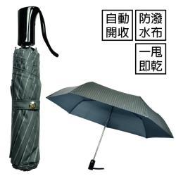 飛蘭蔻 FEELING COOL條紋防潑水布自動開收傘 1入(2964)
