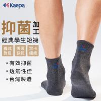 【DR.WOW】Kaepa 抑菌機能長襪