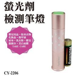 熊讚 CY-2206 螢光劑檢測筆燈