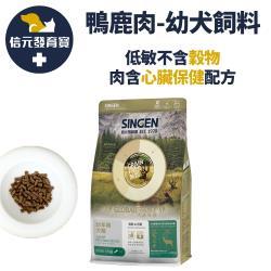 SINGEN 信元發育寶 天然低敏無穀高品質鴨鹿肉-成犬飼料糧 -大地菁華時光森林G系列-1.5KG