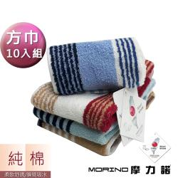MORINO摩力諾-純棉彩條緹花方巾(超值10條組)