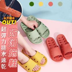 超彈力排水速乾防滑拖鞋