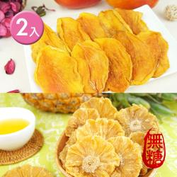 午後小食光-無糖果乾組(愛文芒果+鳳梨花)