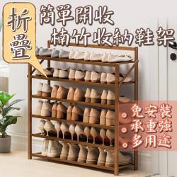 Mr.J家居生活 摺疊簡單開收楠竹收納鞋架  90cm