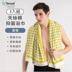 【DR.WOW】(3入組) 天絲棉舒柔 抑菌 浴巾 (147*71cm)