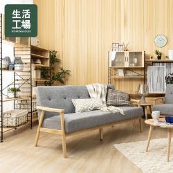 【生活工場】自然饗宴三人座沙發