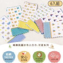 【DR.WOW】(6入組) MIT台灣製 毛巾 方巾 口水巾 可愛系列 抗菌紗布 小方巾(26*26cm)