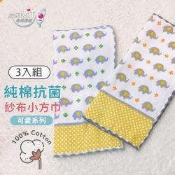 【DR.WOW】(3入組) MIT台灣製 毛巾 方巾 口水巾 可愛系列 抗菌紗布 小方巾(26*26cm)