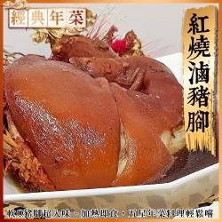 海肉管家-嚴選紅燒豬腳(1盒/每盒1500g±10%)