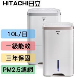 HITACHI日立 1級能效 10公升舒適節電除濕機 RD-200 HG/RD-200HS-庫