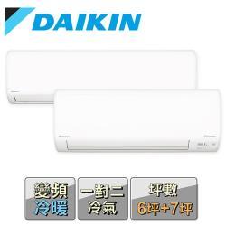 【DAIKIN大金】6坪+7坪一對二R32變頻冷暖分離式冷氣2MXM75RVLT/FTXM36RVLT+FTXM41RVLT