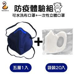 五層3D布口罩(1入)+3D一次性立體口罩(20片入)-體驗組合