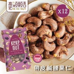 【高宏】好吃養生堅果系列-帶皮鹹腰果仁(125g/袋,12袋入)