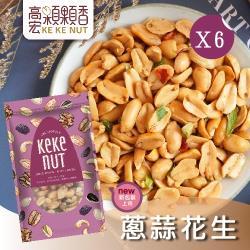 【高宏】好吃養生堅果系列-蔥蒜花生(190g/袋,6袋入)