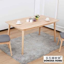 【多瓦娜】費質原木餐桌