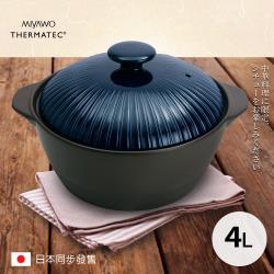 MIYAWO日本宮尾 直火系列10號耐溫差深型陶土湯鍋 4L-海軍藍