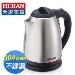 【限量福利品出清】HERAN禾聯 1.8L不鏽鋼快煮壺 HEK-18C2