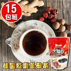 【王媽媽推薦】桂圓紅棗薑母茶15包暖心暖身組